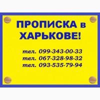 Окажем квалифицированную помощь гражданам Украины и иностранцам в вопросах ПРОПИСКИ