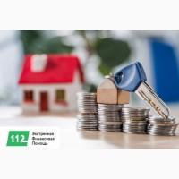 Выгодный займ под залог недвижимости с любой кредитной историей. Кредит без обмана