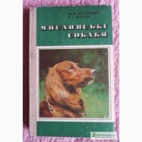 Мисливські собаки. Автори: Букатевич Ю., Жирич К