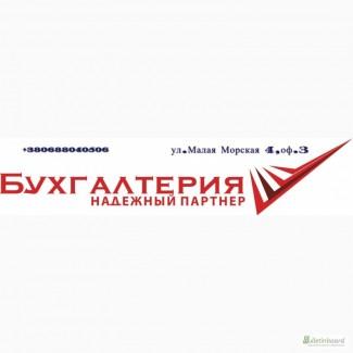 Регистрация предприятия в Николаеве