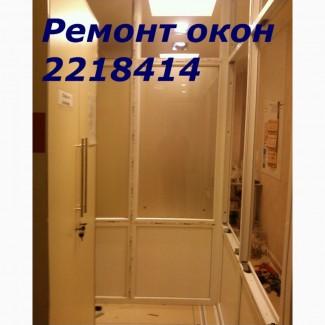 Регулировка и ремонт окон Киев, ремонт дверей Киев, ремонт ролет, перегородки Киев