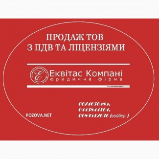 ООО с НДС и лицензиями на продажу Киев