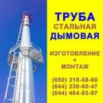 Производство и монтаж промышленных дымовых и вентиляционных труб