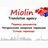 Бюро переводов Miolin – Днепр. Переводы любой сложности. Нотариальное заверение