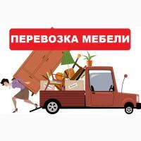 Перевозка Мебели Киев. Дешевле нет. Услуги грузчиков Киев
