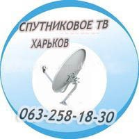 Спутниковые антенны Харьков Виасат ТВ Т2 Xtra TV Купить тюнер УТБ в Харькове