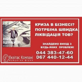 Юридичні послуги з корпоративного права Київ. Ліквідація ТОВ Київ