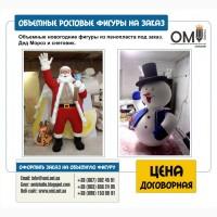 Рождественские и новогодние декорации на заказ