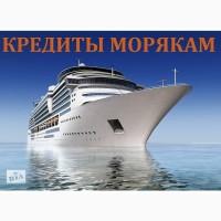Кредиты морякам