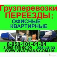 Перевозка Мебели КИЕВ Переезд офиса Квартиры грузчики Проф. Упаковка