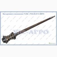 Вал рулевого механизма Т-25А (Т30.40.011) ВМТЗ