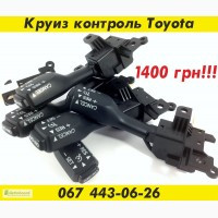 Круиз контроль Toyota 1400 грн