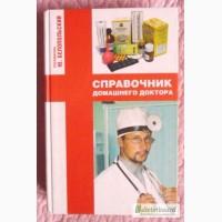 Справочник домашнего доктора. Составитель: Ю.Белопольский