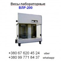 Весы лабораторные равноплечие ВЛР-200 (аналитические)