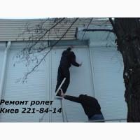 Ремонт ролетов Киев, ремонт дверных ролет, дверей, окон