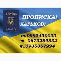 Окажем услуги по оформлению официальной прописки/регистрации места жительства в Харькове