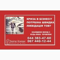 Закриття ТОВ за 1 день. Ліквідація ТОВ в Україні