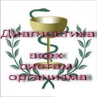 Диагностика организма на выставке Альтернативная медицина-2020, 6-8 февраля