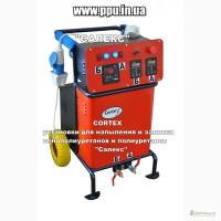 Оборудование для напыления и заливки ППУ, Пенополиуретан, установка ППУ