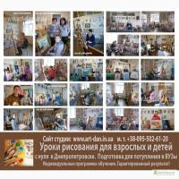 Авторские индивидуальные программы по обучению рисованию в изостудии г. Днепра