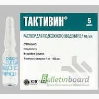 Продам Тактивин раствор 0, 01% 1мл 5шт