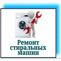 Ремонт и обслуживание стиральных машин Одесса