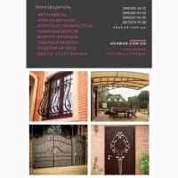 Сварные и кованные ограждения; гаражные ворота, садовые ворота и калитки