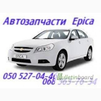 Запчасти Шевроле Эпика Chevrolet Epica. Автозапчасти