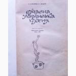 Сучасна українська кухня. Автори: Шалімов С.А., Шадура Е.А