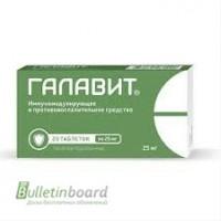 Продам Галавит 20 таблеток по 25мг подъязычные