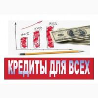 Кредит наличными! Помощь в получении