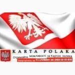 Карта поляка Нові можливості, отримавши Карту Поляка