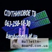 Спутниковое телевидение Харьков, продажа, монтаж, установка, настройка и подключение