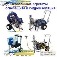 Окрасочные агрегаты высокого давления для гидроизоляции и огнезащиты