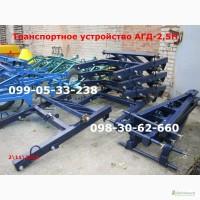 Транспортное для АГД-2, 5 для бороны, АГД-2, 5Н) Продам универсальное