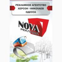 Рекламное Агентство «NOVA Реклама» г. Херсон, Николаев, Одесса