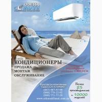 Кондиционеры Одесса продажа - монтаж - обслуживание