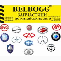 BELBOGG Интернет крамниця до Китайских авто