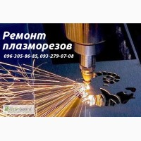 Ремонт плазморезов