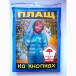 Дождевики оптом в Киеве у производителя