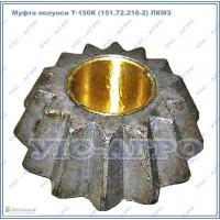 Сателлит со втулкой Т-150К (151.72.020-1) ЛКМЗ
