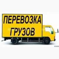 Грузовые перевозки в Тернополе. Недорого