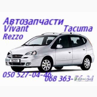 Запчасти Шевроле Такума Chevrolet Tacuma. Автозапчасти