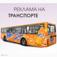 Изготовления рекламы на транспорте