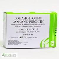 Продам Гонадотропин Хорионический 1000 ЕД 5 (5000)