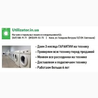Склад магазин продаст стиральные машины Киев