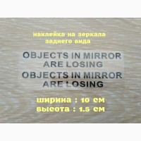 Наклейки на боковые зеркала заднего вида Чёрная Objects in Mirror are Losing