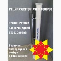 Рециркулятор     Бактерицидная Кварцевая Лампа     Мощное средство против вирусов
