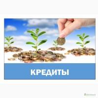 Кредит за 1 день! Профессиональная помощь в получении кредита