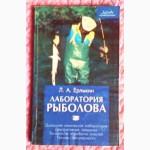Лаборатория рыболова. Автор: Л. А. Ерлыкин